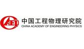 中国工程物理研究院