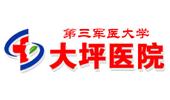 第三军医大学第三附属医院重庆市大坪医院