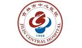 吉林市中心医院
