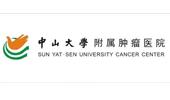 中山大学肿瘤医院