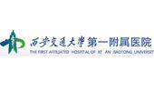 西安交通大学医学部第一附属医院