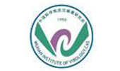 中国科学院武汉病毒研究所