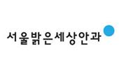 서울밝은세상안과