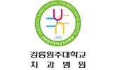 강릉원주대학교치과병원