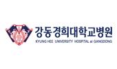 강동경희대병원