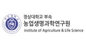 농업생명과학연구원