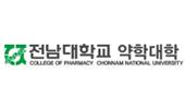 전남대학교 약학대학