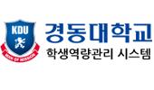 경동대학교