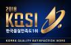 2018한국 소비자 만족도 1위