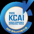 2020 한국소비자평가1위