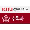 경북대학교 수학과 영문교정(영어논문교정)