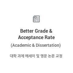 대학 과제 에세이 및 영문 논문 교정