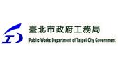 臺北市政府工務局