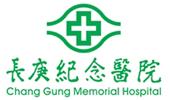嘉義長庚醫院