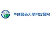 中國醫藥大學附設醫院