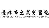 台北市立萬芳醫院