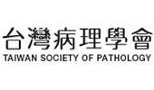 台灣病理學會