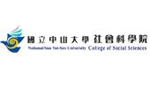 中山大學社會科學研究所