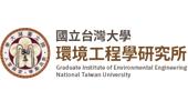 台大環境工程研究所
