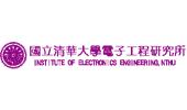 國立清華大學電子所