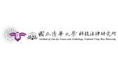清華大學科技法律研究所