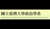 台大政治研究所